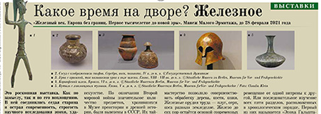 A new issue of the Official Newspaper of the State Hermitage has come out